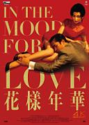 IN THE MOOD FOR LOVE (RIED.)